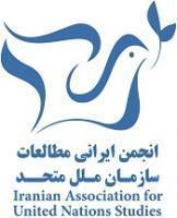 دوره آموزشی «مطالعات نظام ملل متحد: آشنایی با موسسات تخصصی و دیگر ترتیبات اقتصادی»