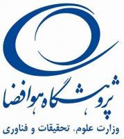 کارگاه آموزشی «حقوق بین الملل فضایی با اشاره خاص به کنوانسیون ثبت اشیایی فضایی و عضویت ایران»