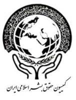 سلسله نشست های علمی «امام علی(ع) و حقوق بشر»