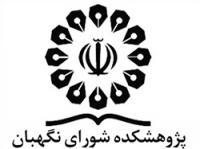 گزارش نشست «واکاوی ماهیت توافق برجام و جایگاه آن در نظام حقوق داخلی ایران و آمریکا»
