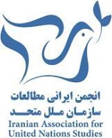نشست تخصصی «نقش کارگزاری های تخصصی ملل متحد در تولید و ترویج علم»