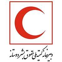 درخواست همکاری و هم فکری در زمینه تهیه فهرست کتاب برای کتابخانه کمیته ملی حقوق بشردوستانه